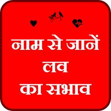 love astrology लवर स्वभाव aplikasi di google play