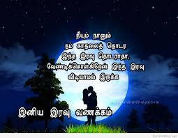 good night tamil es and wishes