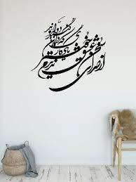 Persian Farsi Calligraphy Art از صدای سخن عشق ندیدم خوشتر Vinyl Wall Decal V2 Ebay