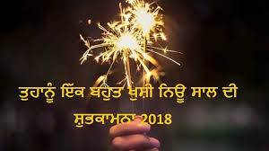 happy new year wishes in punjabi happynewyear