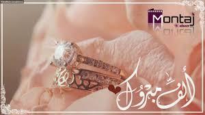 بطاقة تهنئة زواج الانسة مشاعل أجمل من حكى اليلة عنها