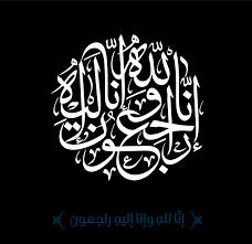 رمزيات تعزية 2020 إنا لله وإنا إليه راجعون Arabic Words Farsi