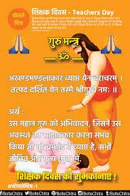 teachers day sanskrit shlokas guru mantra for recitation