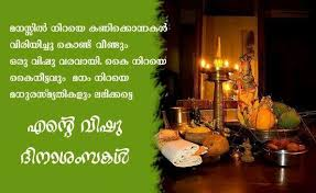 happy vishu malayalam new year wishes sms messages
