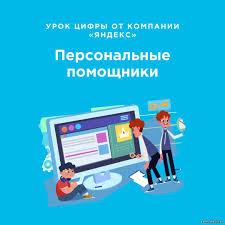 УРОК ЦИФРЫ - 15 Февраля 2020 - Сайт Комсомольской средней  общеобразовательной школы