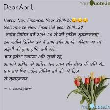 happy new financial year quotes writings by lalit kumar