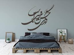 Amazon Com Persian Calligraphy Art زندگی حس غریبی است Farsi Vinyl Wall Decal سهراب سپهری Sohrab Sepehri Abcl18 Handmade