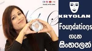 how to use kryolan foundation fs 38