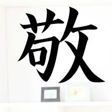 Wallhogs Japanese Kanji Respect Cutout Wall Decal Wayfair