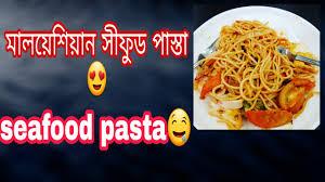 Malaysian seafood pasta cooking - YouTube