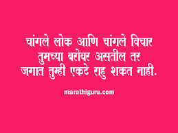 marathi guru मराठी सुविचार thought s marathi