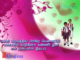 tamil sad farewell quotes for friends tamil killinglines com