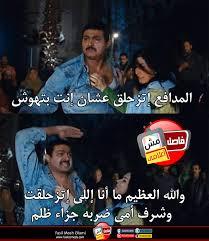 أبرز الكوميك الساخرة من لعبة البلاي ستيشن في مصر مصر العربية