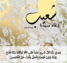 صور رائعة وتصاميم لأدعية الأنبياء حسب ما ورد في القرآن لحن الحياة