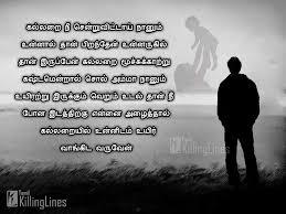 mother sad es pictures in tamil
