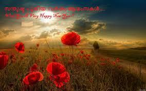 malayalam new year saying happy new year pics