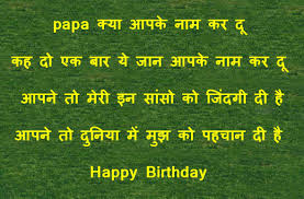 birthday wishes for father in hindi emotional wishes happy