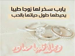 اجمل رمزيات عروس لتهنئة فريدة ومميزة Yasmina