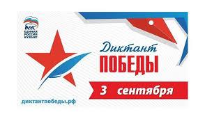 Началась регистрация участников акции «Диктант Победы» — Лезги Газет