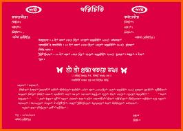 hindu wedding invitation card red