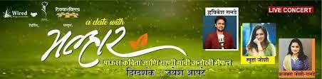 Malhar: with Hrishikesh Ranade, Prajakta Joshi Ranade and Spruha Joshi  Tickets   Malhar: with Hrishikesh Ranade, Prajakta Joshi Ranade and Spruha  Joshi Concert Dates on HungamaCity.com