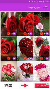 ورود رومانسية 2018 صور متحركة For Android Apk Download