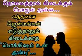 whatsapp status images tamil