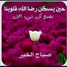 صباح الخير مع دعاء جميل اجمل الادعيه والعبارات عن صباح الخير صور