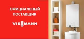 Поставщик котлов Viessmann - Азбука Тепла