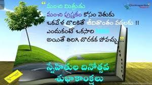 friendship day quotation telugu hd