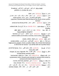 Calameo العراق وتراث سهل نينوى Ii ج5