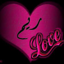صورمكتوب عليها اسماء شاهد اسمك على صورة كلام حب