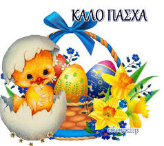 Ευχές-εικόνες για Καλό Πάσχα! - eikones top