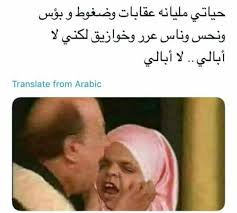 Pin By ز ينب On Beauty Girl Arabic Funny Funny Arabic Quotes