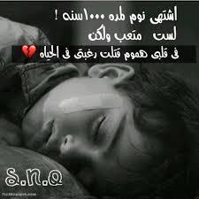 عبارات حزينه Photos Facebook