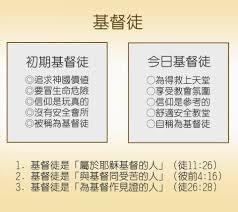 Image result for 彼前4:16