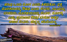 fresh life quotes images in kannada lifecoolquotes
