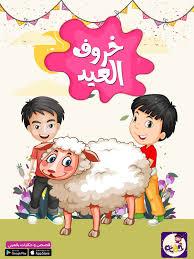 قصة خروف العيد قصص عيد الاضحى مصورة للاطفال تطبيق حكايات بالعربي