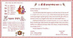 hindu marriage invitation card inside