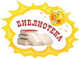 Библиотека, ГБОУ Школа № 883, Москва