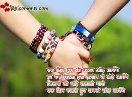 friendship shayari images pictures