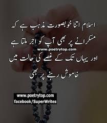 for more islamic quotes urdu urdu quotes for family