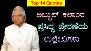 abdul kalam thoughts in kannada language inspirational and