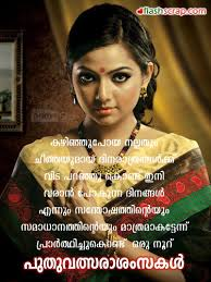 malayalam new year quotes happy new year pics