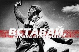 22.06.2015. 22 июня 1941 года началась Великая Отечественная война ...
