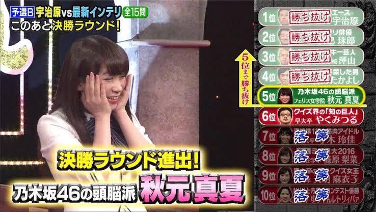 """「秋元真夏 やくみつる」の画像検索結果"""""""