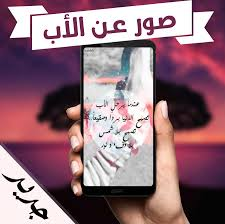 صور و رمزيات واتس اب عن الاب حصري 2018 For Android Apk Download