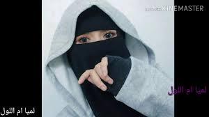 صور بنات منقبة اغنية ناديت وقلبي منكسر حالات واتس اب دينية