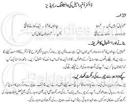 dulhan makeup tips in urdu saubhaya