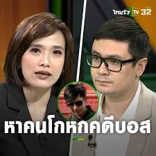 "ThairathTV - หาคนโกหกคดี ""บอส อยู่วิทยา"""